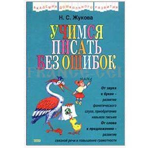 Ecrire en russe sans fautes (ru)