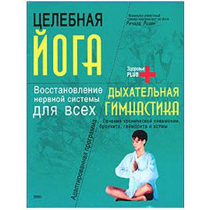 Rosen Richard : Yoga guérissante – Zelebnaia yoga (russe)
