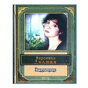 DOLINA Veronique : Poésie 'Adorable Menteuse' (en russe)