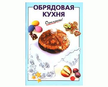 La cuisine rituelle orthodoxe (en russe) Obriadovaia kukhnia