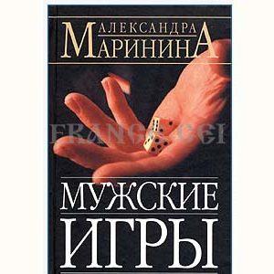 MARININA Alexandra : Les jeux masculins / 2 volumes ( en russe)