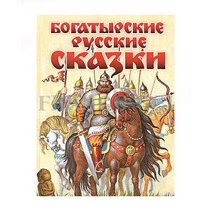Grand Livre de contes épiques russes illustrés (en russe)