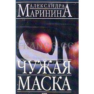 MARININA Alexandra : Un masque étranger ( en russe)