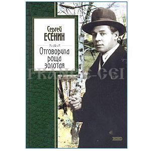 ESSENINE Sergueï – Lyrique (en russe)