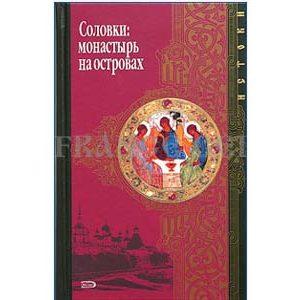 Le monastère SOLOVKI (en russe)