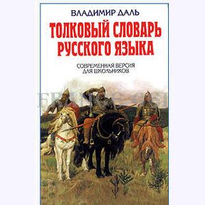 Dictionnaire du russe vivant de Vladimir Dal (en russe)