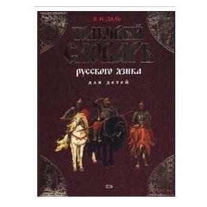 Grand dictionnaire du russe vivant de Vladimir Dal pour enfants