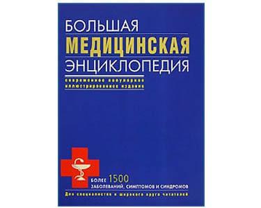 Grande Encyclopédie médicale (en russe)