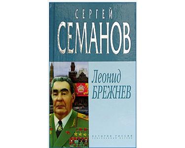 SEMENOV : Léonid Brejnev (en russe)