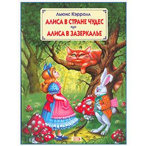 Alice au Pays des Merveilles, De l'autre côté du miroir