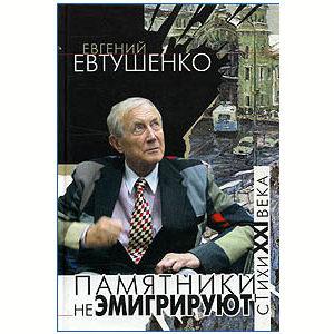 Evtouchenko Eugene : La poésie 'Pamiatniki ne emigriruyut' russe
