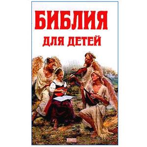 La Bible orthodoxe pour enfants (russe) Protoirei Sokolov