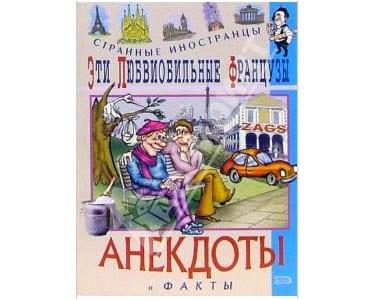 Les francais de chauds lapins (Anecdotes en russe)