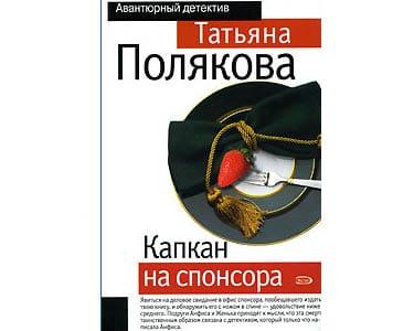 Poliakova Tatiana : Piege Pour Le Sponsor (en russe)