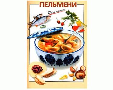 Recettes de pelmeni (raviolis sibériens) (en russe)