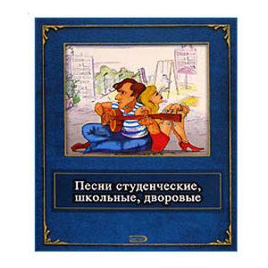 Chansons du folklore étudiant, vagabond… (en russe)