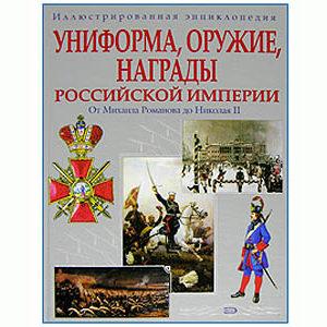 Uniformes, Armes, Décorations de l'armée impériale Russe (russe)
