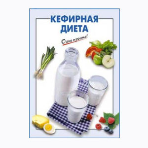Un régime à base de kefir (en russe)