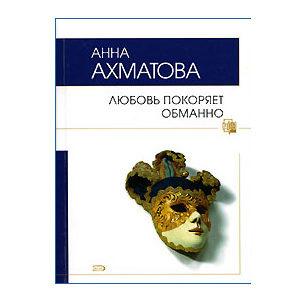 AKHMATOVA Anna : Poésie, Lyoubov pokoriaet… (en russe)