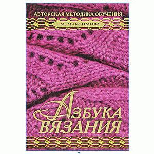 Abécédaire du Tricot – Maximova (en russe)