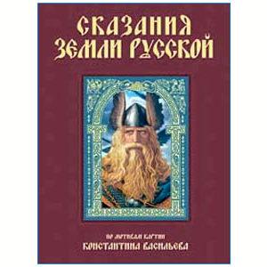 Album illustré 'Légendes de la terre russe' (en russe)