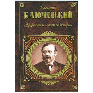 Klioutchevski : Histoire de la Russie. Aphorismes-Pensées /russe
