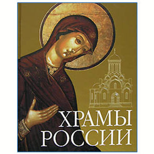 Encyclopédie illustrée : Églises et Cathédrales de la Russie (ru