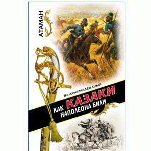 Comment les cosaques ont battu Napoléon (en russe)