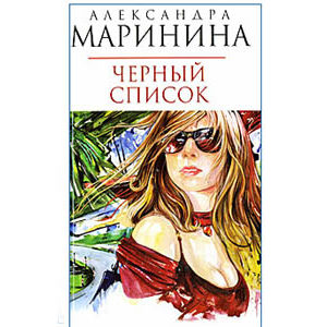 MARININA Alexandra : La liste noire (en russe)
