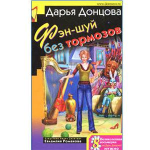 DONTSOVA Daria : Le Feng Shui sans freins (russe)