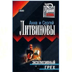 Litvinov : Pêché exclusif (en russe)