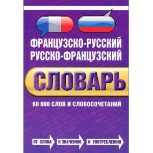 Dictionnaire français-russe / russe-français de Lapitsky