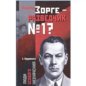 Proudnikov : Richard Zorge, espion N° 1? (en russe)