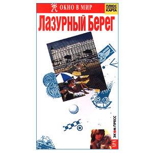 Guide touristique de la Côte d'Azur (en russe)