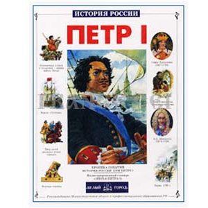 Pierre le Grand (BD en russe)