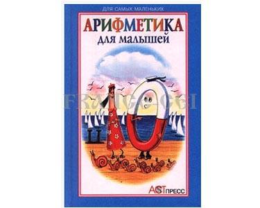Arithmétique-Abécédaire illustré pour les petits en russe