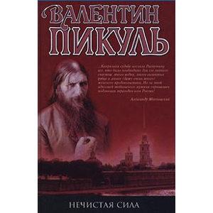 PIKOUL Valentin : Les forces du mal – Raspoutine ( en russe )