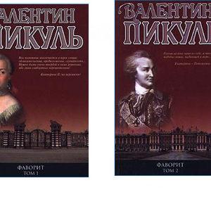 PIKOUL Valentin : Favorit 2 volumes ( en russe )