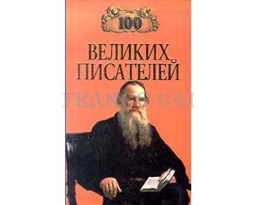 100 grands écrivains russes (en russe)