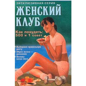 Club féminin : Comment maigrir, 501 conseils (en russe)