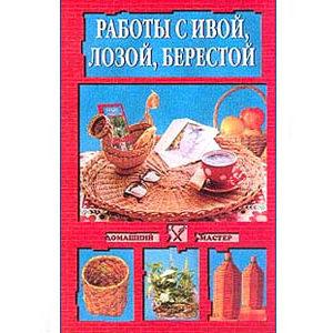 Le tressage en rotin, beresta, osier (en russe)