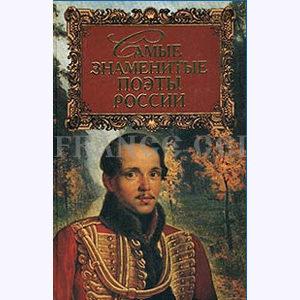 Les plus célèbres poètes russes (en russe)