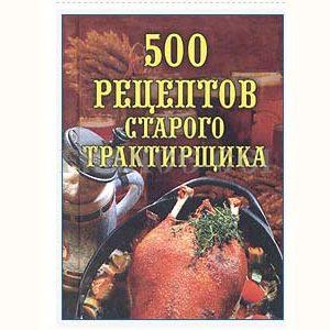 500 recettes d'un ancien aubergiste russe (en russe)