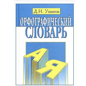 Dictionnaire orthographique du russe Ouchakov (en russe)