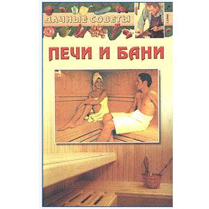 Les bains russes  (en russe)