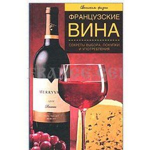 Livre 'Vins français' (en russe)