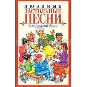 Recueil de mes chansons festives préférées (russe)