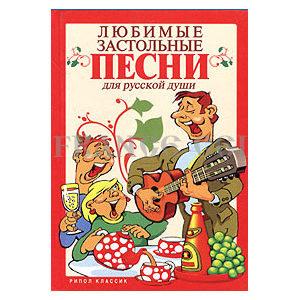 Recueil de chansons festives  (russe)