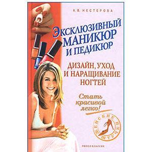Manucure & Pédicure Exclusive. Onglerie (en russe)