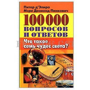 Peter D'Epiro et Mary Pinkowish: 100 000 questions et réponses